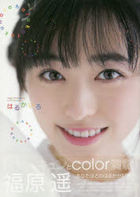 Fukuhara Haruka 1st Photobook 'Harukairo'