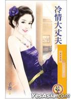 Cai Hua Xi Lie 1117 -  Xiao Sheng Pa Pa Ai1 : Leng Qing Da Zhang Fu