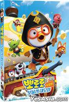 Pororo, Treasure Island Adventure (DVD) (Theater Version) (Korea Version)