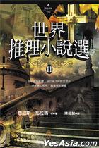 世界推理小說選 II
