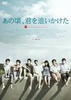 那些年,我們一起追的女孩 (DVD) (日本版)
