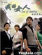 Sea Of Ambition (AKA: My Woman) (DVD) (End) (Multi-audio) (English Subtitled) (MBC TV Drama) (Taiwan Version)