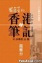Long Ying Tai De Xiang Gang Bi Ji (Special Edition)