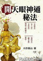 Kai Tian Yan Shen Tong Mi Fa