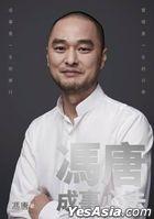 Feng Tang Cheng Shi Xin Fa