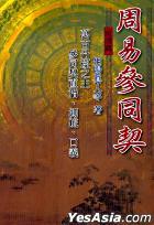 Zhou Yi Can Tong Qi