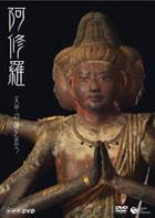 ASHURA TENPYOU NO NAZO WO OU (Japan Version)
