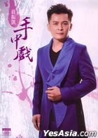 Shou Zhong Xi (CD + DVD)