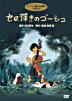 Cello Hiki no Gauche (Gauche the Cellist) (Japan Version - English Subtitles)