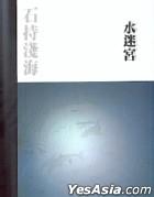 Shui Mi Gong