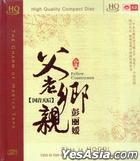 Fellow Countrymen HQCD (China Version)