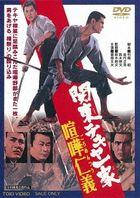 KANTOU TEKIYA IKKA GOROMENTSUU (Japan Version)