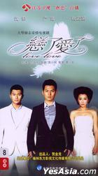Love Love (DVD) (End) (China Version)