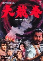 SHIKON MADOU DAI TATSUMAKI (Japan Version)