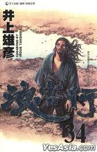 Long Hai Hang (Vol.34) (Deluxe Version)