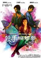 My Heart Is That Eternal Rose (1989) (DVD) (2020 Reprint) (Hong Kong Version)