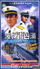 Dian Shi Lian Xu Ju Roaring Waves (Vol. 1-18) (China Version)