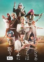 Stage Children of the Whales  [2DVD + Soundtrack CD] (Japan Version)