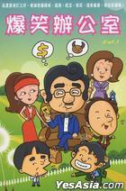 Bao Xiao Ban Gong Shi Vol.1