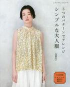 Itsutsu no Pattern de Arrange Simple na Otonafuku
