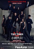 小時代2: 青木時代 (2013) (DVD) (香港版)