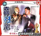 驚險懸疑片 青銅狂魔 (VCD) (中國版)