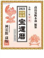 Good Luck 2021 Calendar (Japan Version)