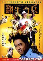 A Dream Team (2012) (DVD) (Hong Kong Version)
