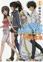 Toaru Majyutsu no Kinshou Mokuroku (Index) Gaiten Shoko 1 (Novel)
