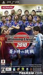 World Soccer Winning Eleven 2010  Aoki Samurai no Chousen (Japan Version)