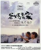 Ilo Ilo (Blu-ray) (Taiwan Version)