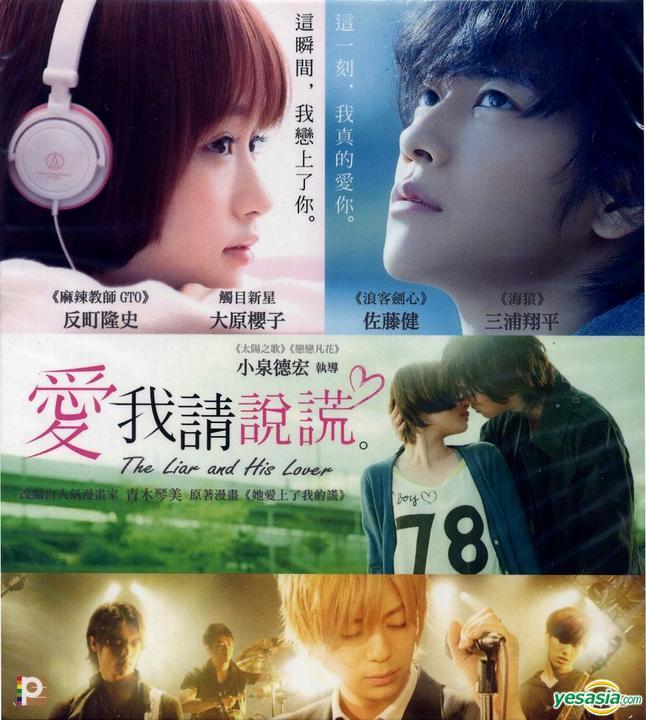 Yesasia The Liar And His Lover 2013 Vcd Hong Kong Version Vcd Satoh Takeru Ohara Sakurako Panorama Hk Japan Movies Videos Free Shipping