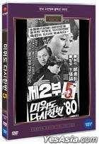 Love Me Once Again 5 (1981) (DVD) (Korea Version)