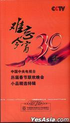 難忘今宵30年 歷屆春晚小品特輯 (DVD) (中国版)