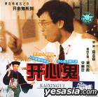 Happy Ghost (VCD) (China Version)