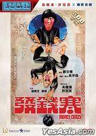 Money Crazy (1977) (DVD) (2021 Reprint) (Hong Kong Version)