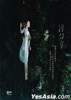 Chun Fen Xiang