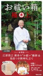 oharaibako gokujiyou