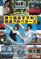 NORITETSU OSUSUME!TETSUDO TRAVELERS CHOSHI DENTETSU.IBARAKI KOTSU MINATOSEN.NAGARAGAWA TETSUDO NO MA (Japan Version)