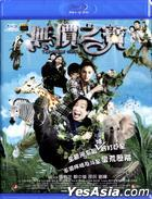 Treasure Hunt (2011) (Blu-ray) (Hong Kong Version)