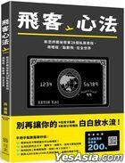 Fei Ke Xin Fa : Hang Kong Ping鑑 Mi Mi Ke28 Ge Si Fang Mi Ji , Yong Li Cheng/ Dian Shu Fei‧ Zhu Quan Shi Jie