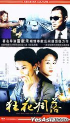 The Wilting Of A Wildflower (VCD) (End) (China Version)