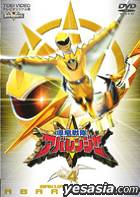 Bakuryu Sentai Abaranger Vol.4 (Japan Version)