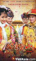 Princess Reinstated (DVD) (End) (China Version)