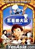 Ratatouille (DVD) (Hong Kong Version)