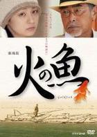 Theatrical Edition Hi no Sakana (DVD) (Japan Version)
