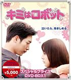 Are You Human Too (DVD) (Box 1) (Special Price Edition) (Japan Version)