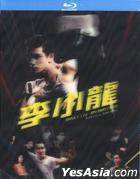 Bruce Lee My Brother (2010) (Blu-ray) (Hong Kong Version)