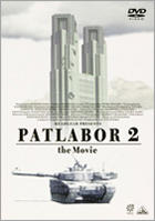 Mobile Police Patlabor 2 the Movie (DVD) (Japan Version)