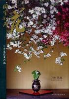 kokuhou jiyoan hana jiyuuta sejinsan mitsuike denrai no utsuwa